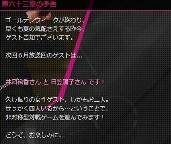 カウント 東京 64 エン 弐